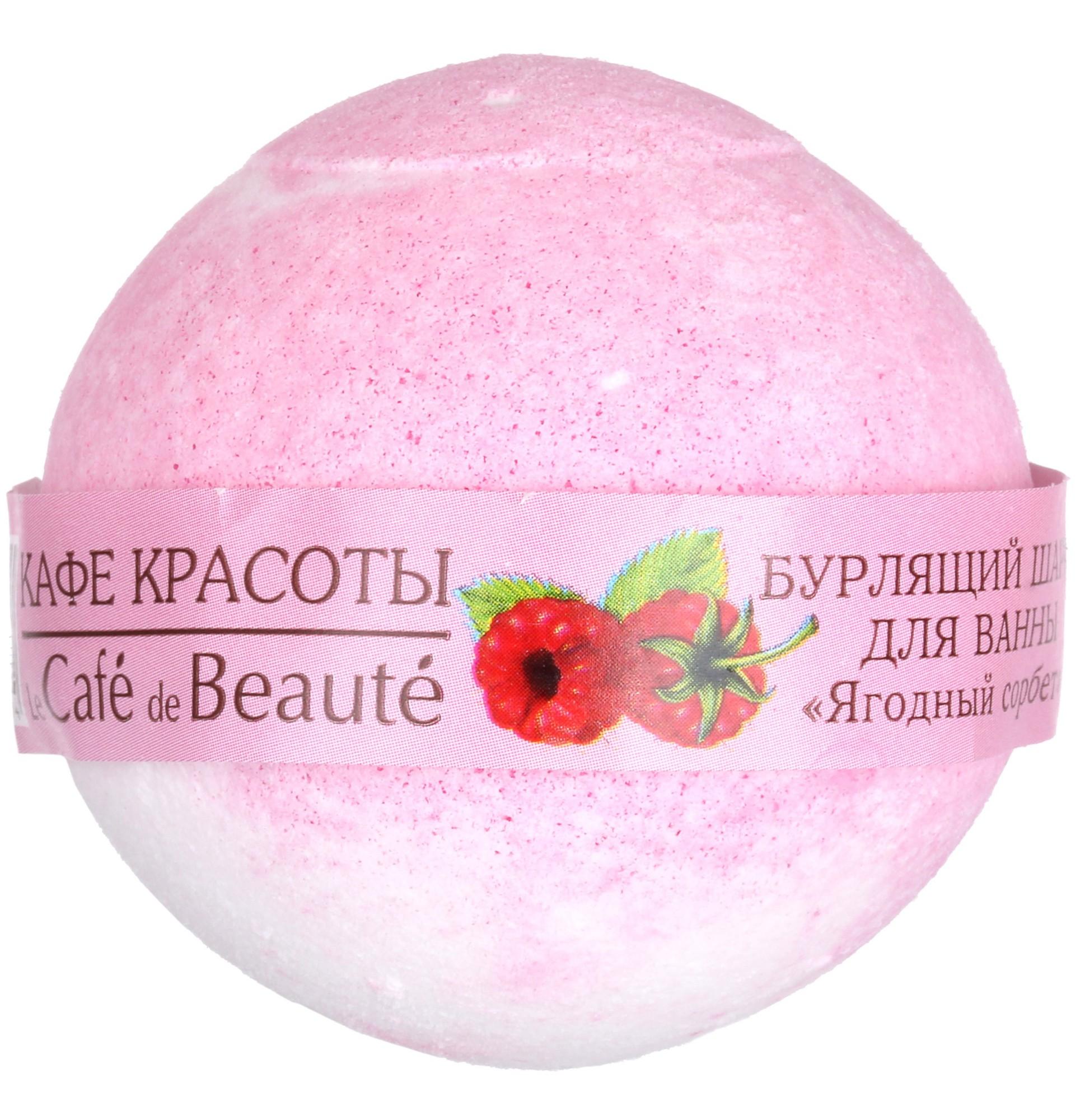 """Rankų darbo putojantis vonios burbulas CAFĖ BEAUTĖ """"Uogų šerbetas"""", 100 g"""
